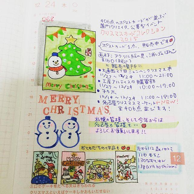 クリスマスカードコレクション(札幌市大通のミュンヘンクリスマス市にて)