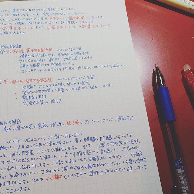 『食生活アドバイザー』の勉強